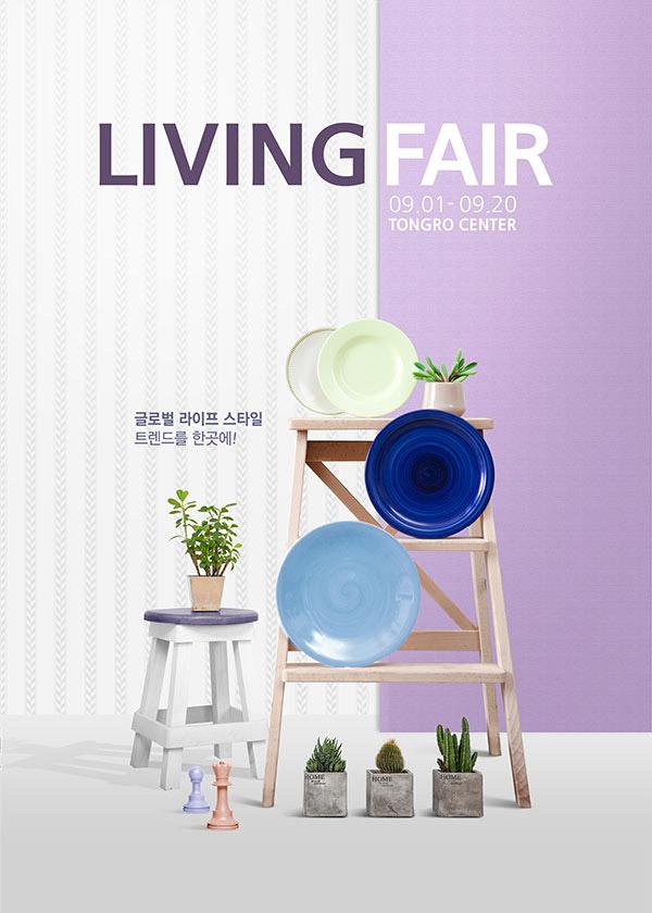 品质生活家具海报