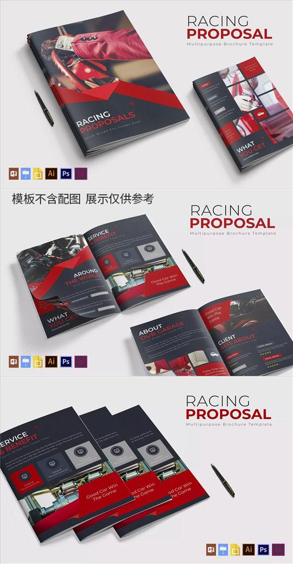 方案提案画册模板