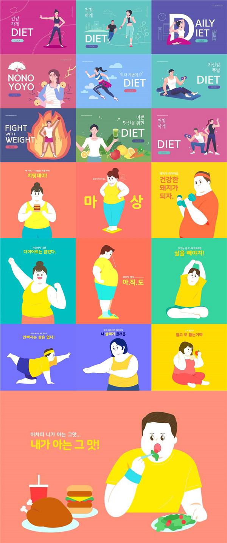 健身减肥插画