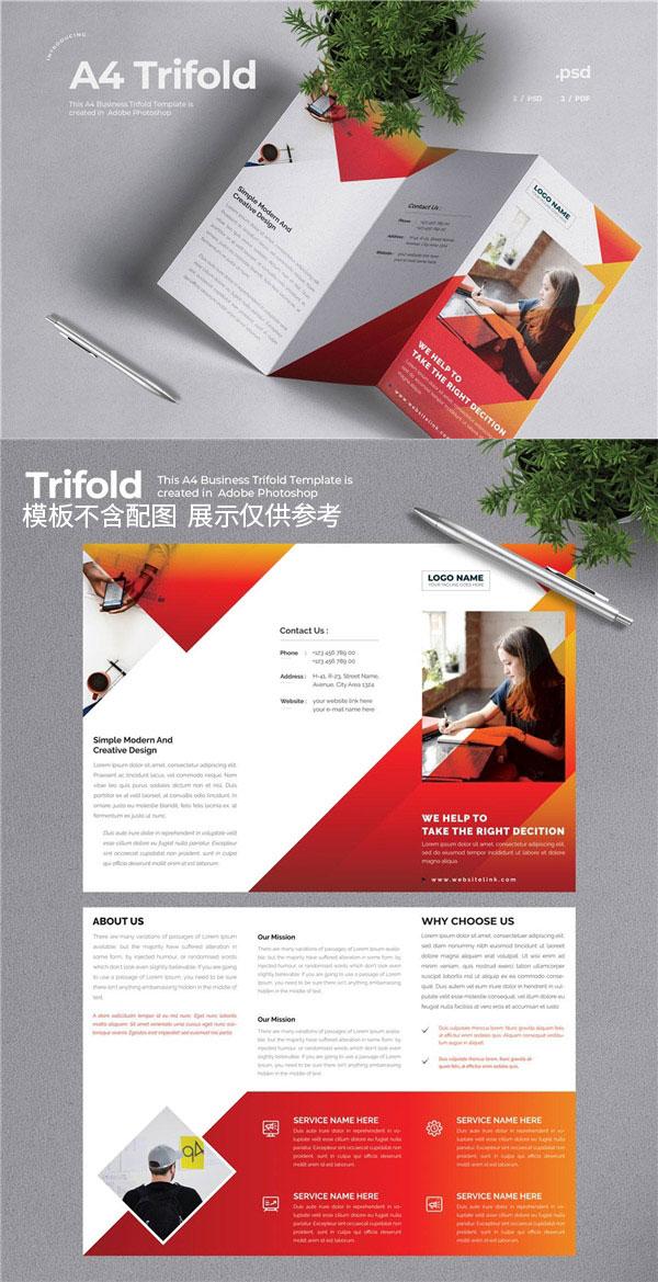 企业折页宣传册