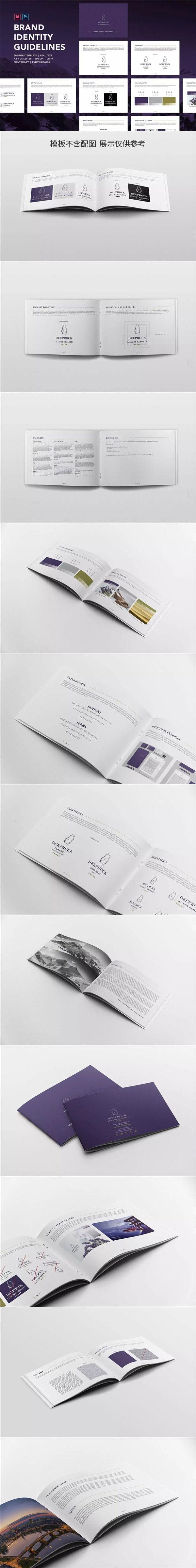 高品质品牌手册
