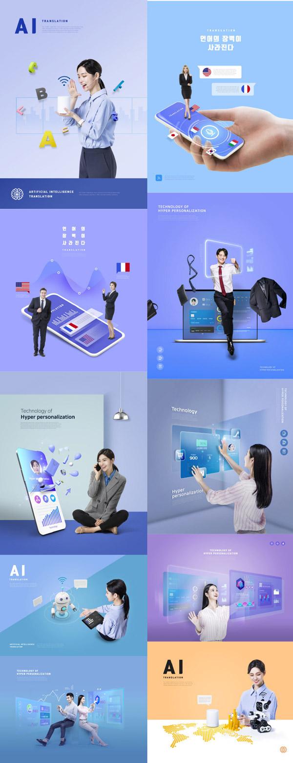 智能AI办公海报