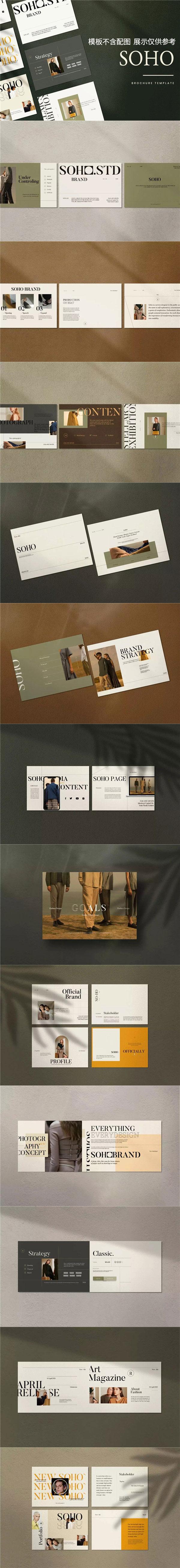 时尚品牌手册