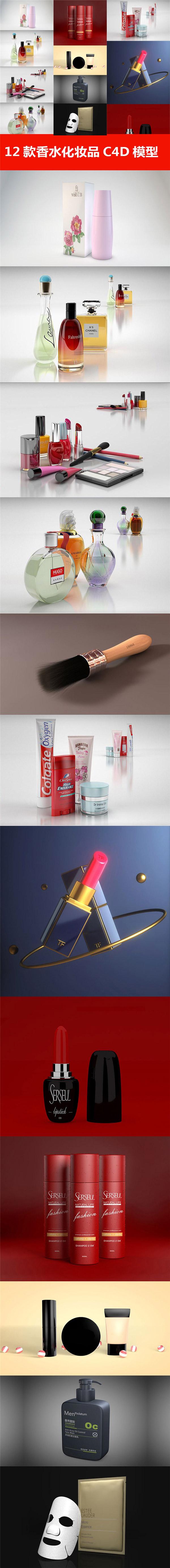 化妆品C4D模型