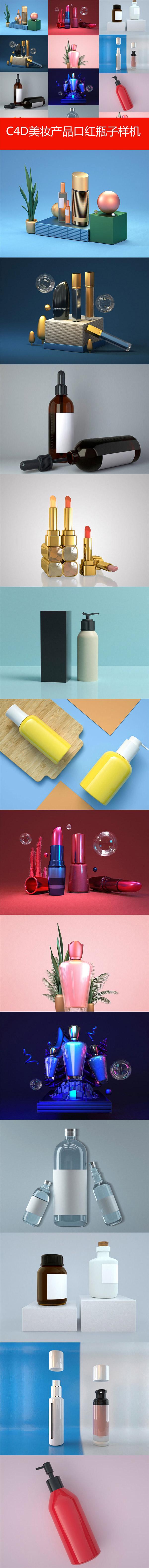 美妆产品C4D模型