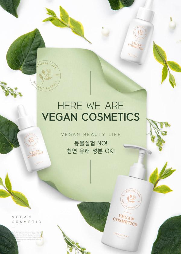 清新化妆品海报