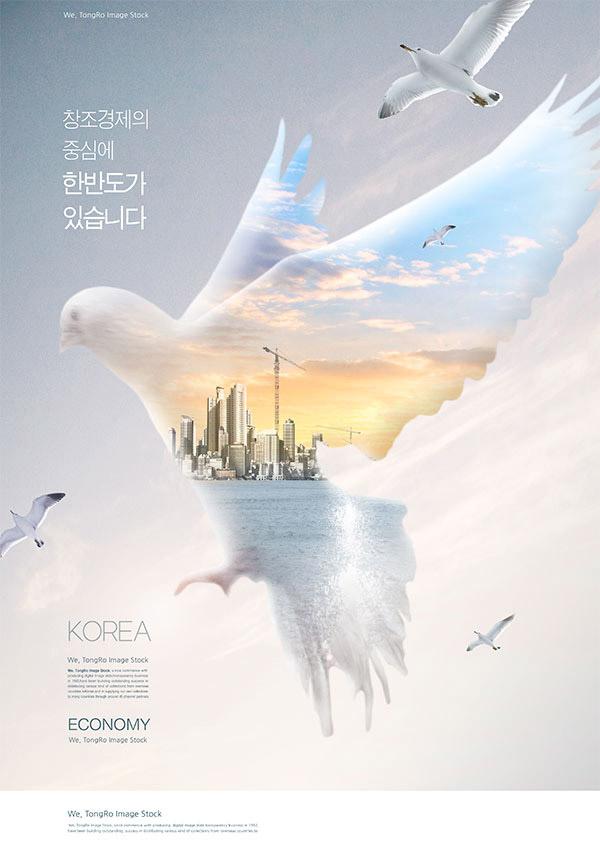 经济发展海报