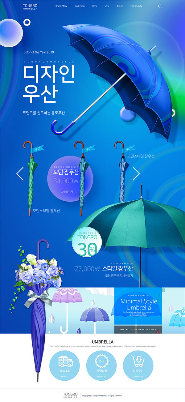 雨伞详情页模板