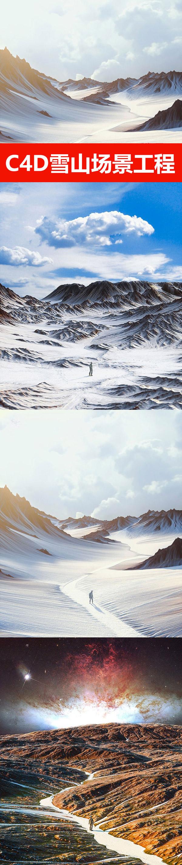 雪山大山C4D模型