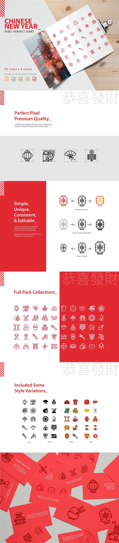 中国新年图标