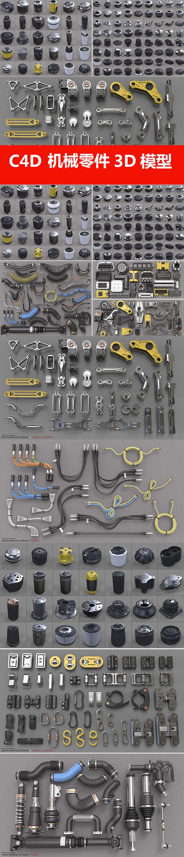 金属零件机械3D模型