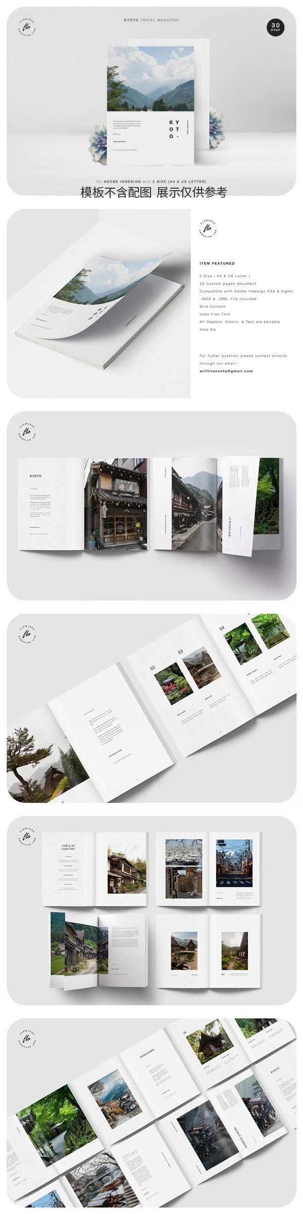 京都旅游杂志画册模板