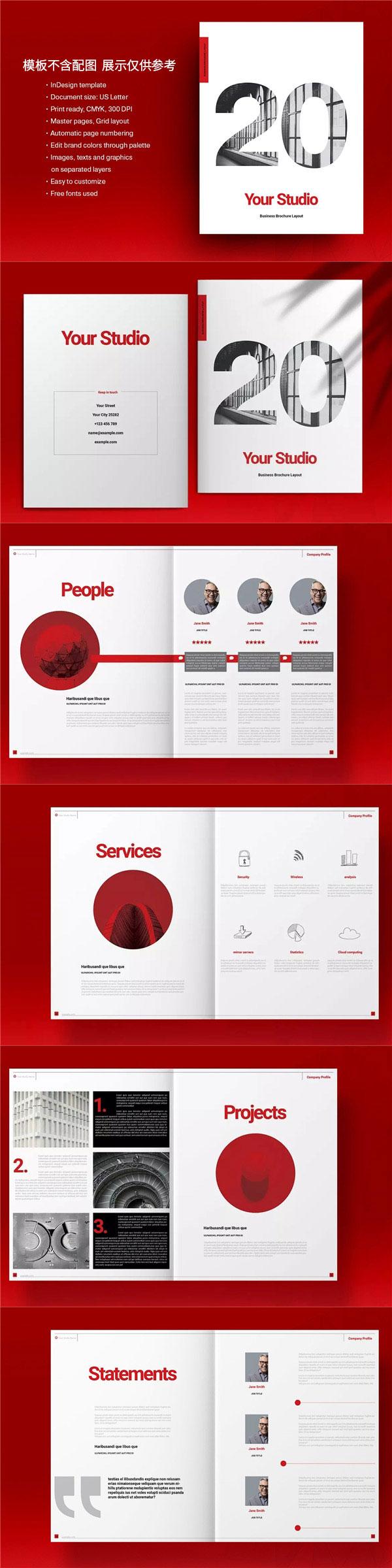 企业机构宣传册