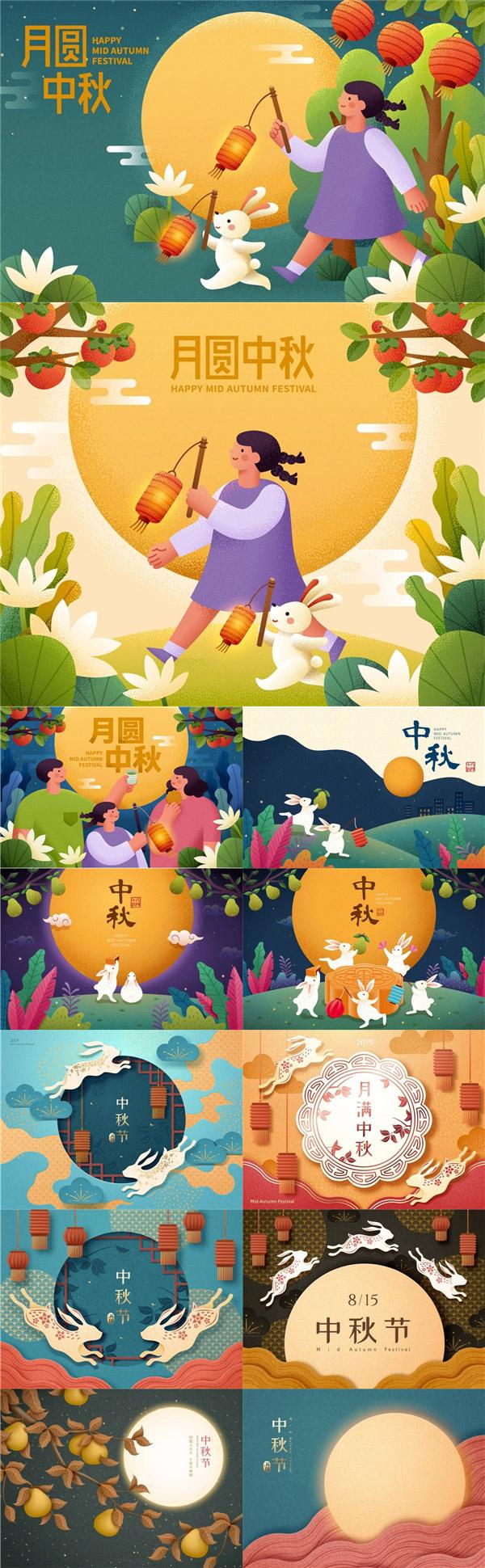 手绘卡通中秋节插图4