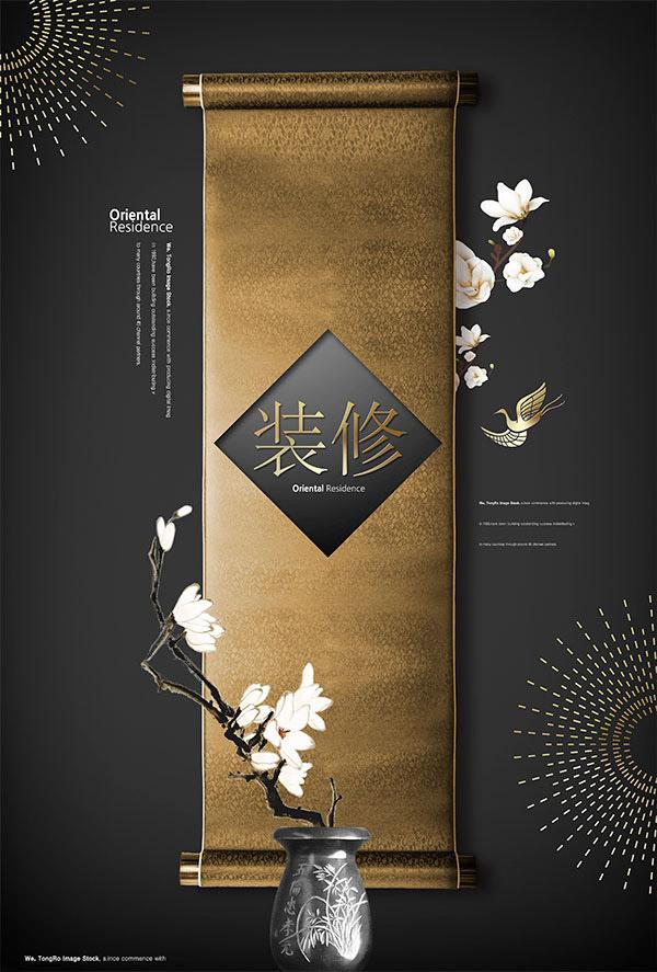 中式古典大气地产素材5