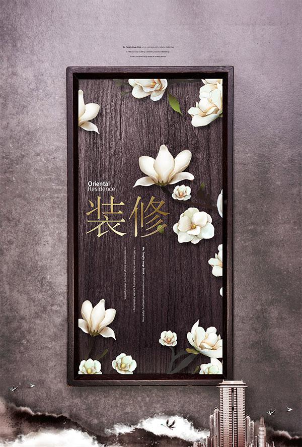 中式古典大气地产素材6