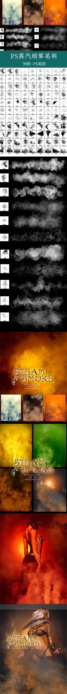 烟雾蒸汽PS笔刷