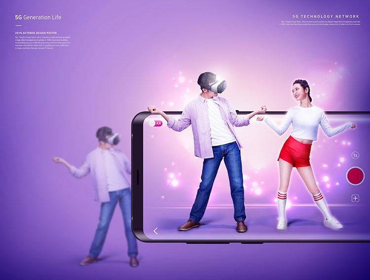 5G时代AR技术海报