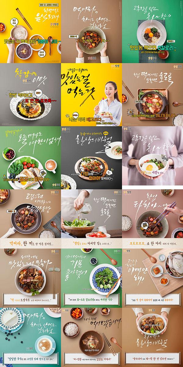 18款精美韩式料理宣传海报psd分层素材,美食俯视效果,韩国美食海报