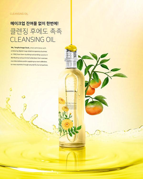 清洁油海报