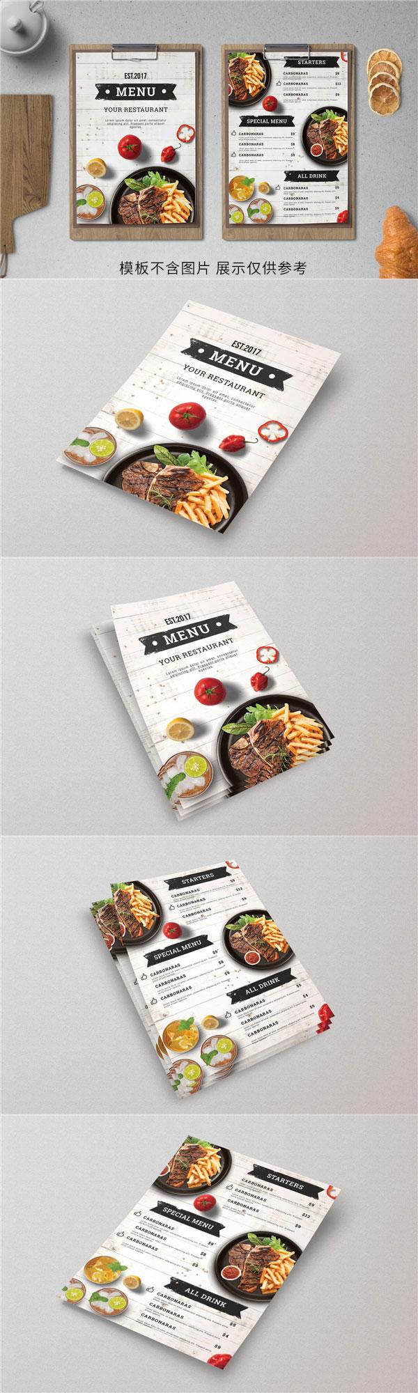 实用餐饮菜单