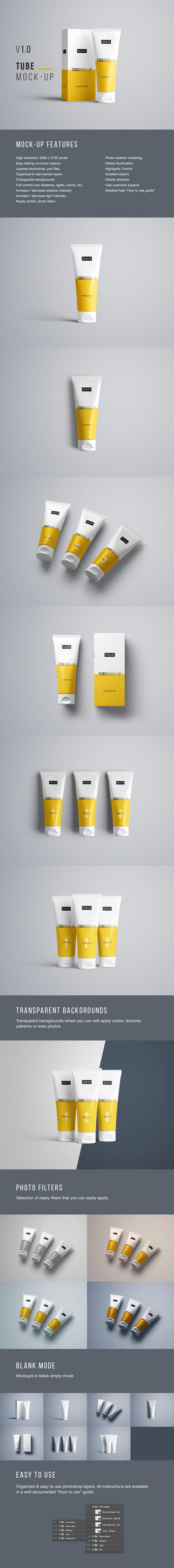 护肤品软管包装样机