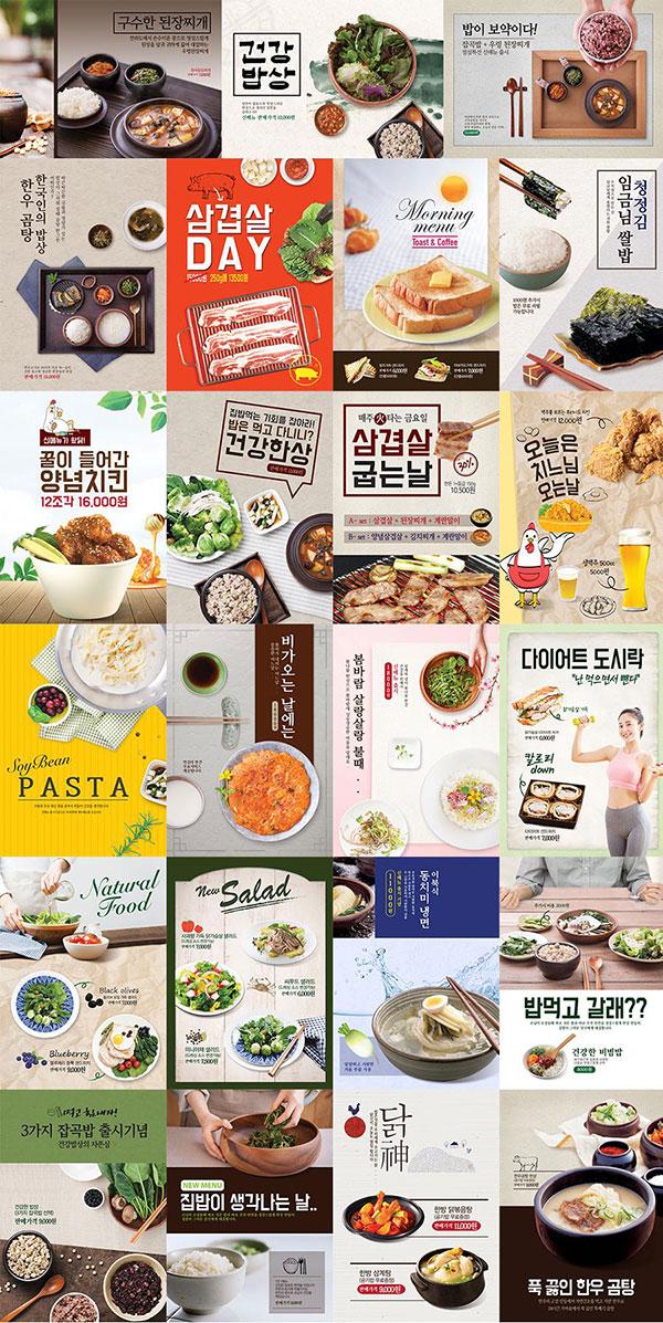 韩国美食广告模板