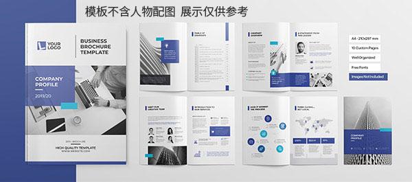 企业商务宣传册