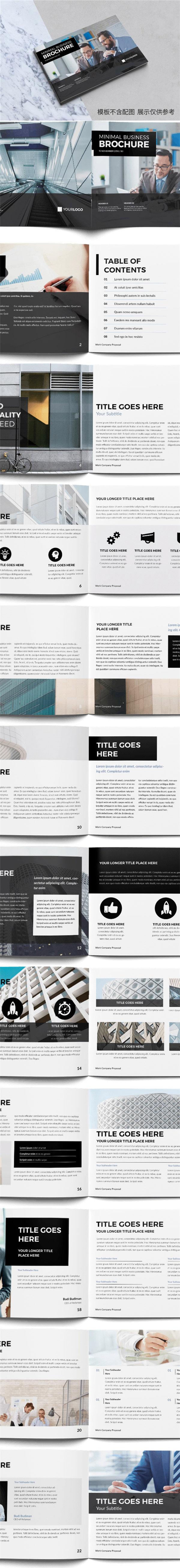 极简横版企业画册模板
