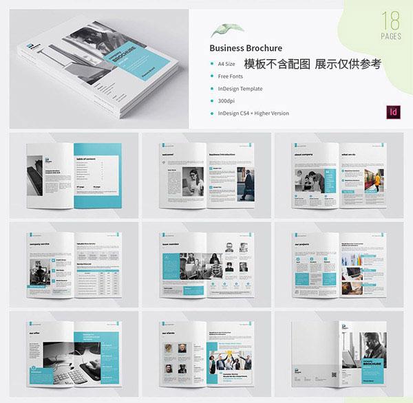 企业商务宣传画册