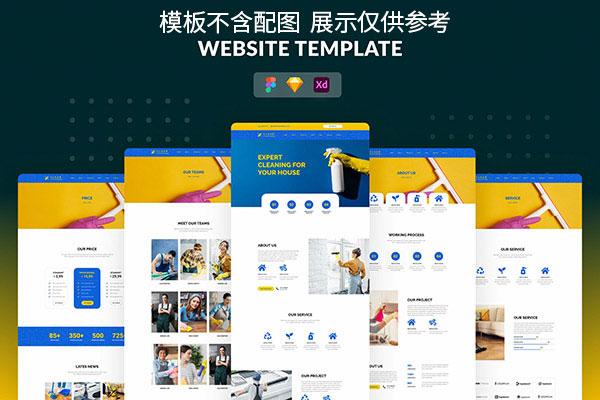 家政服务公司网站UI