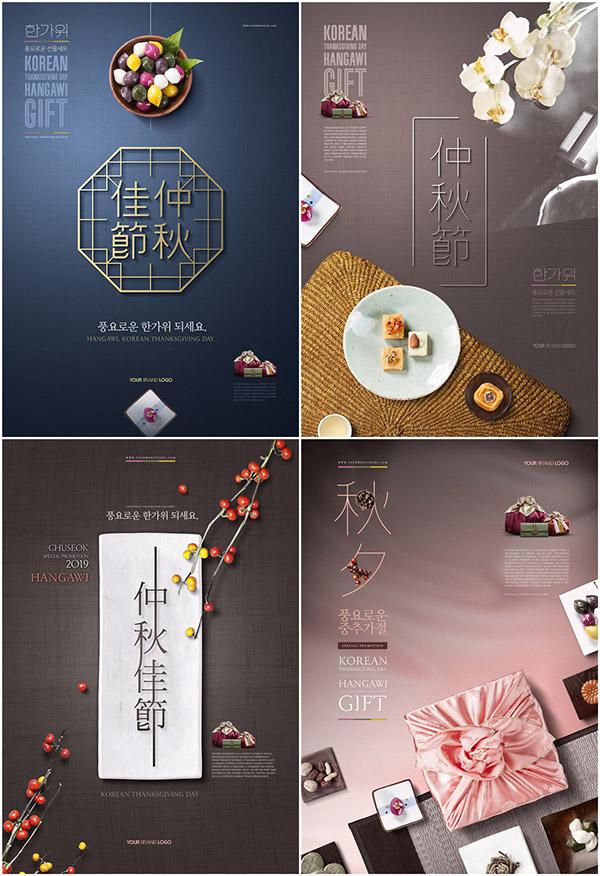 传统中秋节海报2