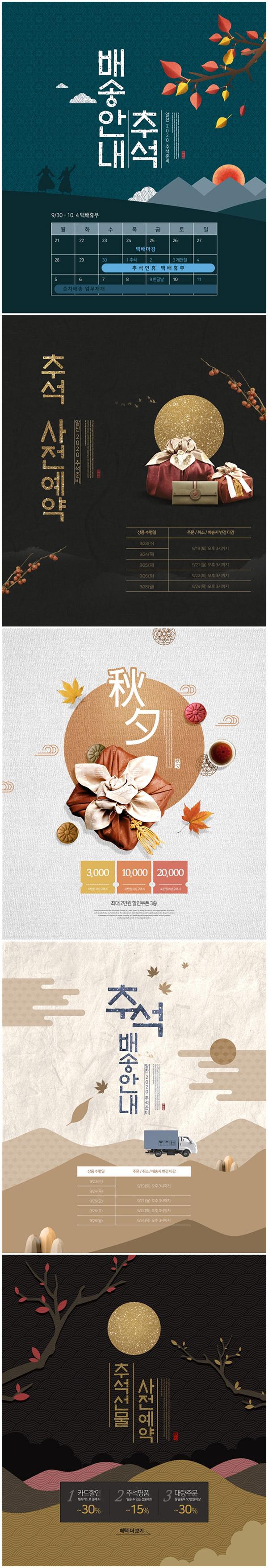 中国风元素中秋节海报2