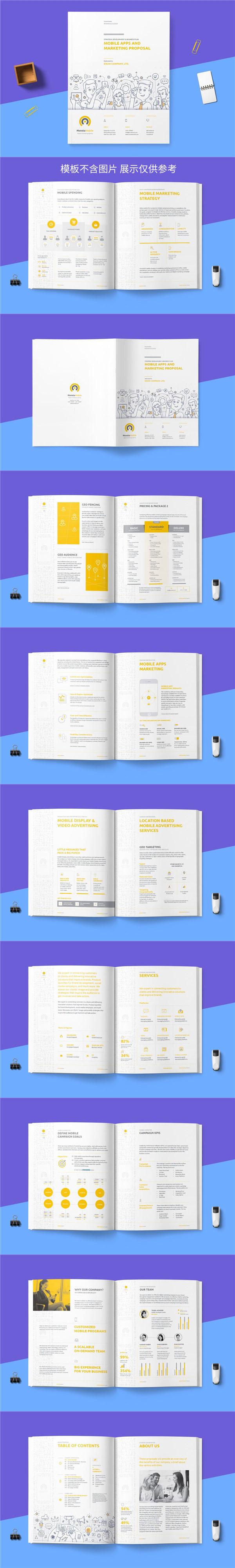 APP提案手册模板