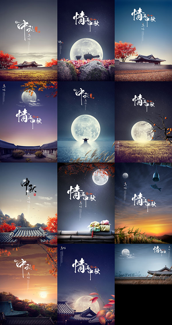 12款中秋节海报