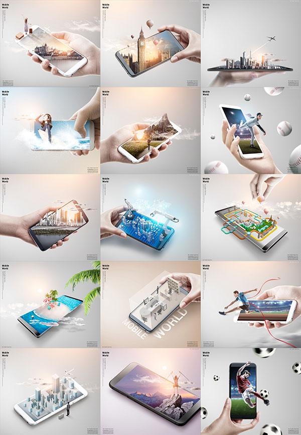 创意手机融合海报
