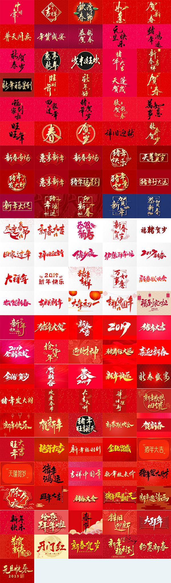 116款猪年艺术字