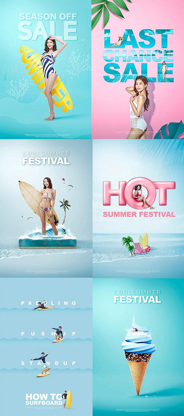 夏季创意海报