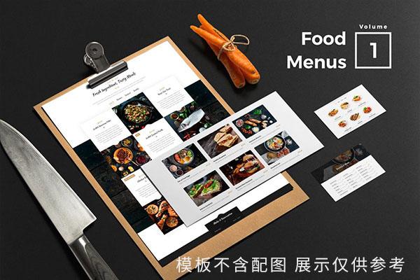 网站餐厅菜单