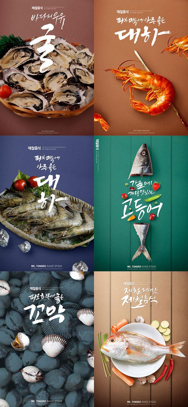 30 点 关键词: 新鲜海鲜食材海报,美食,食材,海鲜,鱼,贝壳,虾,生壕
