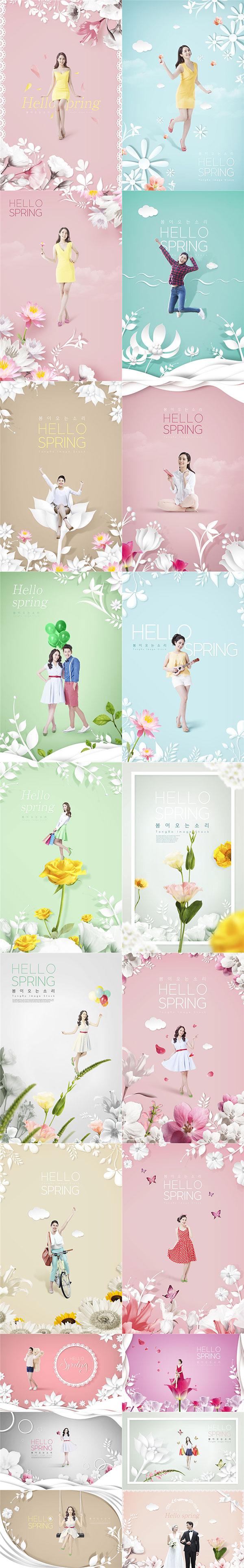 清新妇女节海报
