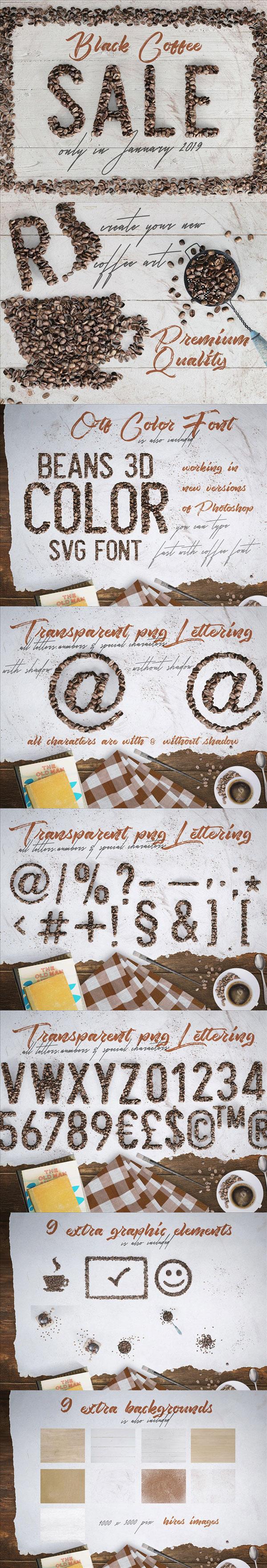 咖啡豆字母