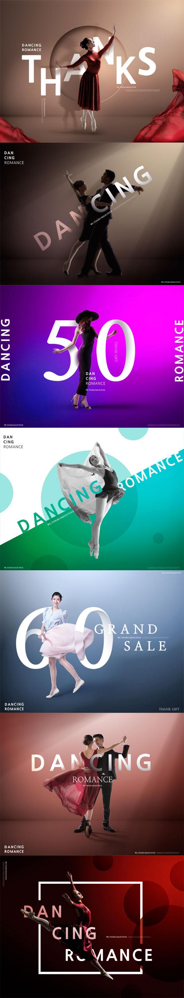 创意唯美舞蹈海报