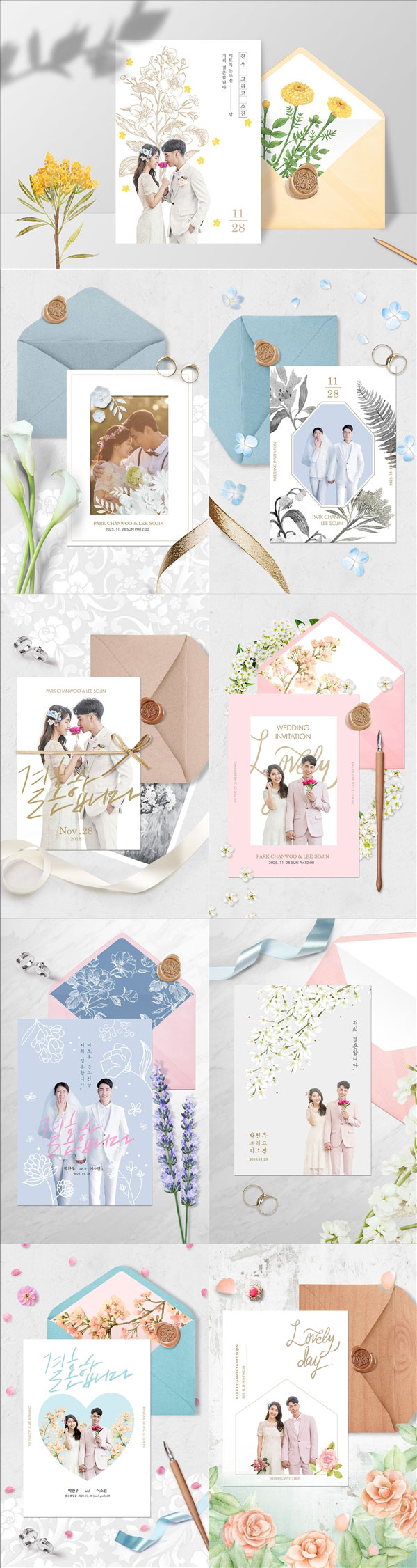 婚礼请柬海报
