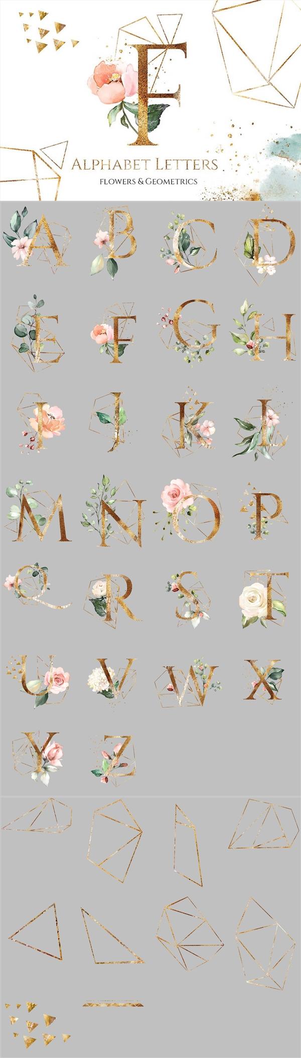 艺术花边字母