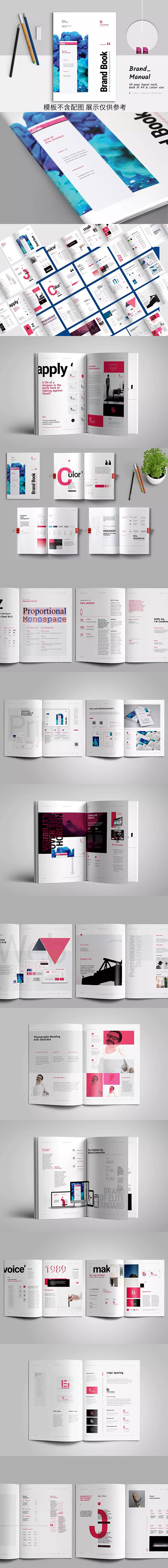 宣传品牌手册