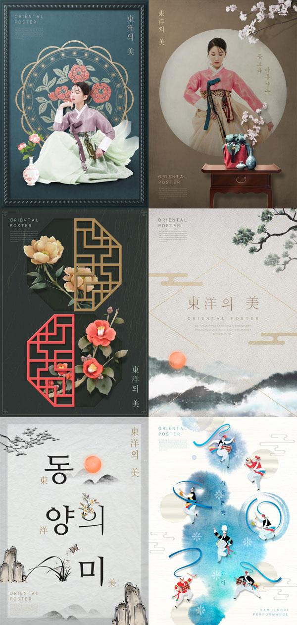 韩式传统古典海报