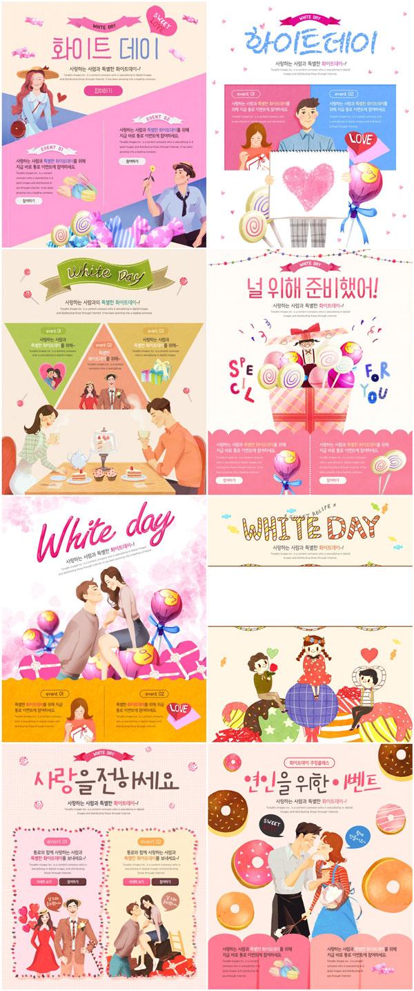 情人节网页广告