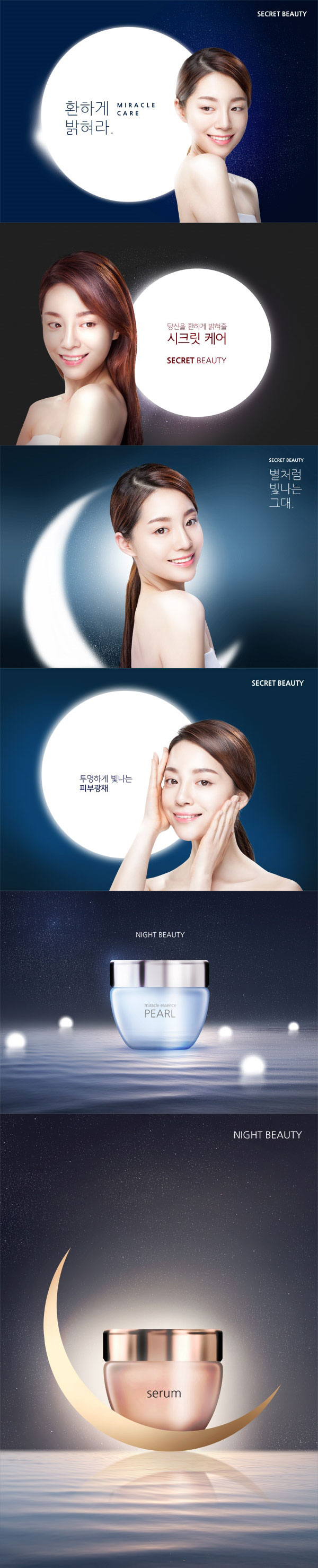 韩式化妆品海报2