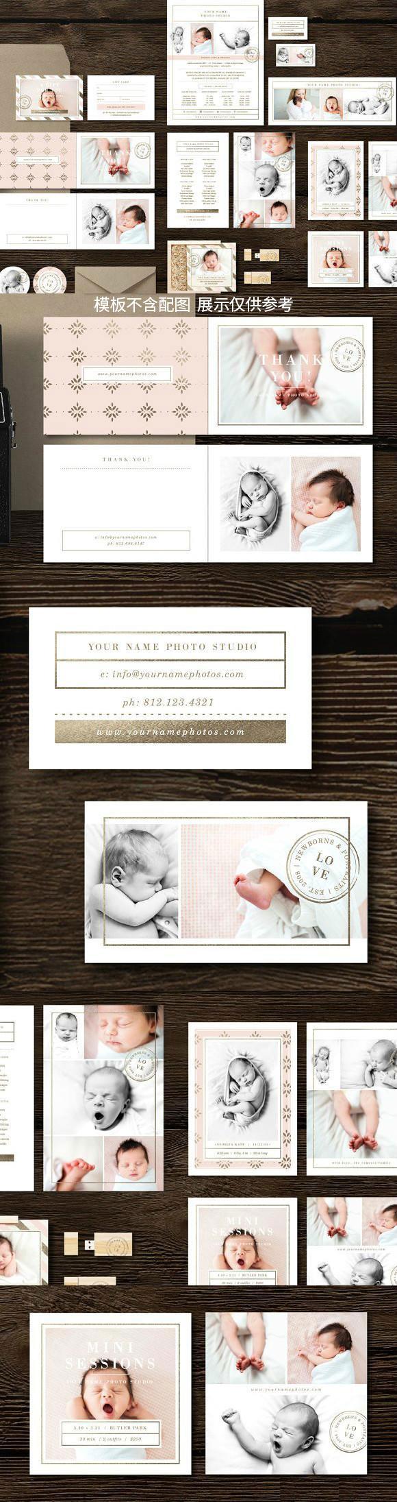 新生儿主题设计套件